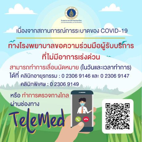 TeleMed COVID 21